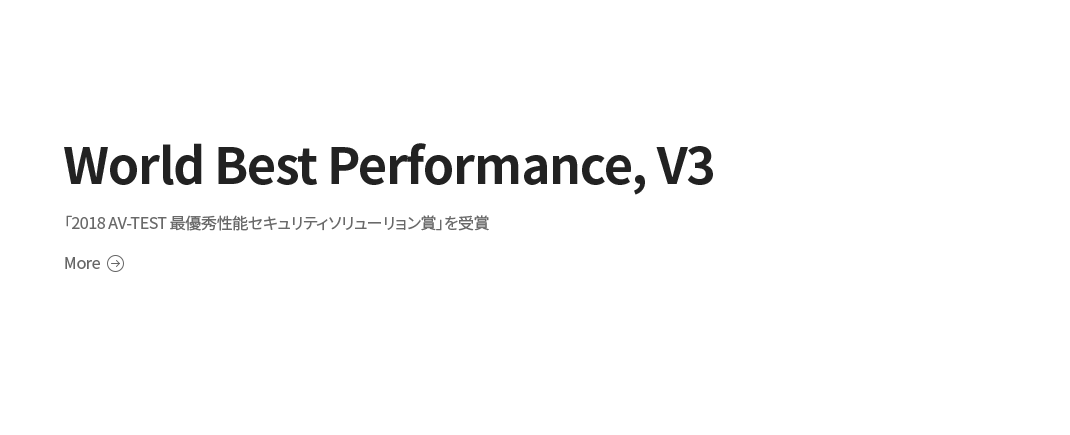 World Best Performance 2018 AV-TEST 最優秀性能賞を受賞